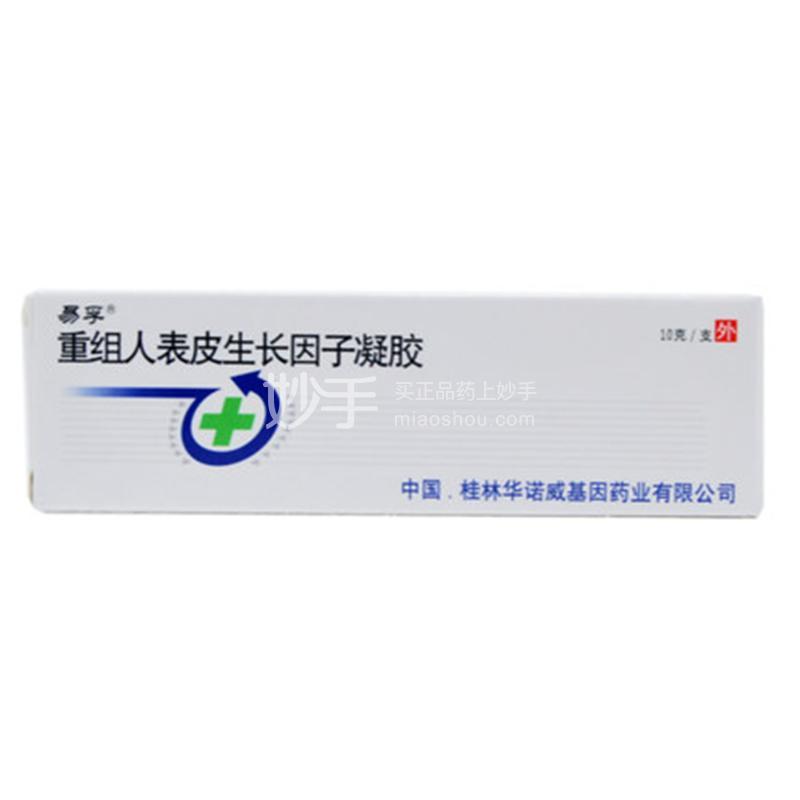 【易孚】 重组人表皮生长因子凝胶 10g*1支/盒