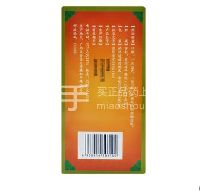 华天宝 桂龙药膏 200g*3瓶