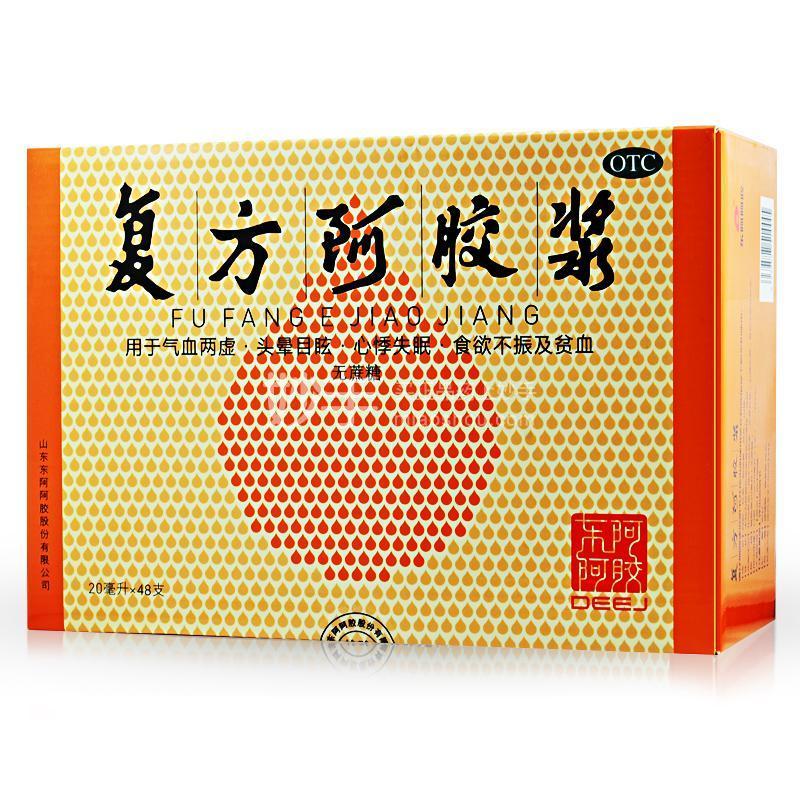 【东阿阿胶】复方阿胶浆(无蔗糖) 20ml*48支