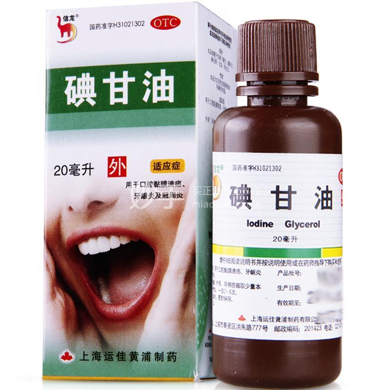 【信龙】碘甘油  20ml