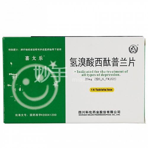 【喜太乐】氢溴酸西酞普兰片 20mg*14片