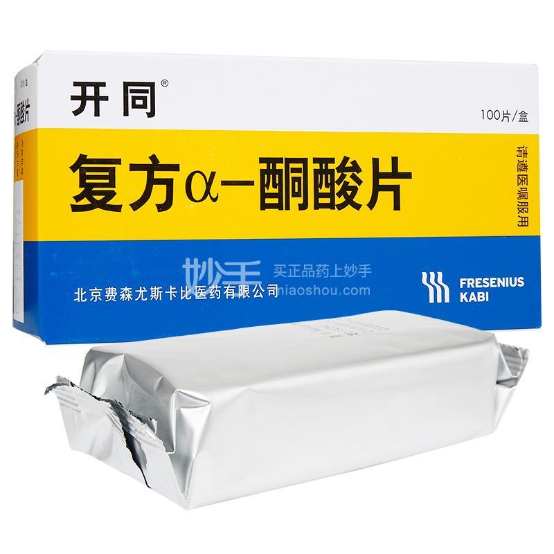 【开同】复方α-酮酸片 630mg*100片