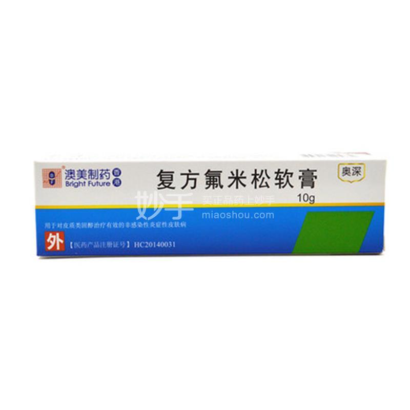 【奥深】复方氟米松软膏10g