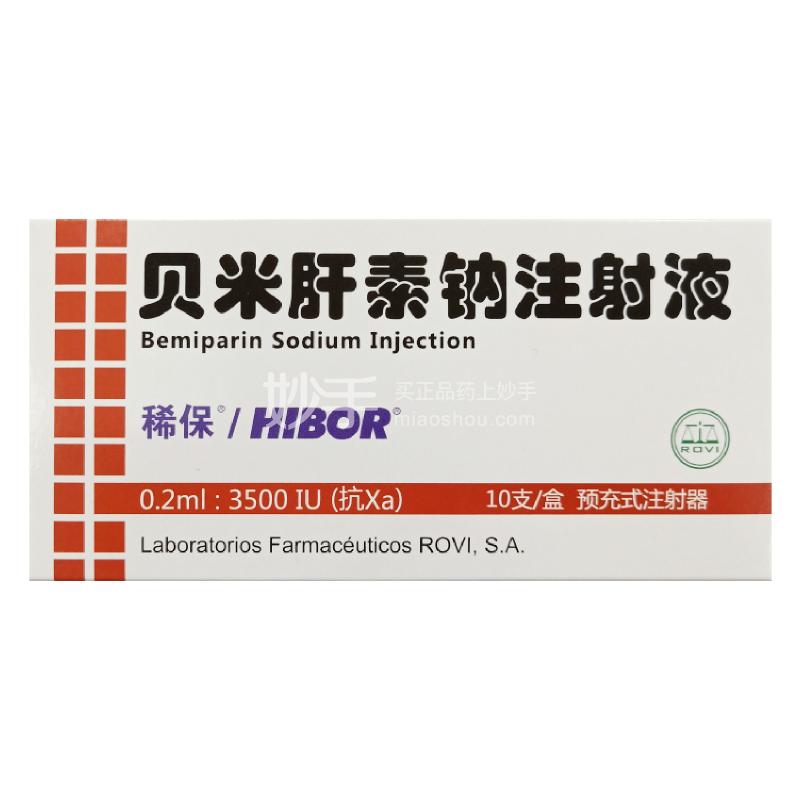 稀保/HIBOR 贝米肝素钠注射液 0.2ml:3500IU(抗Xa)(预充式注射器)