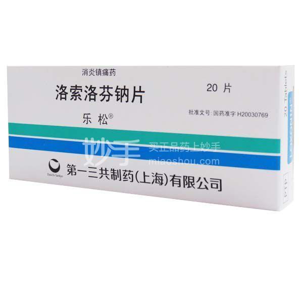 【乐松】洛索洛芬钠片 60mg*20s