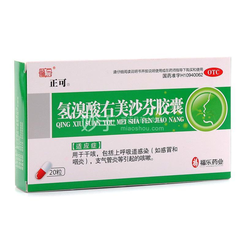 福乐 氢溴酸右美沙芬胶囊 15mg*10粒*2板