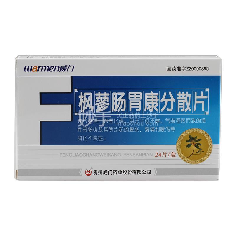 【威门】枫蓼肠胃康分散片06g*24片