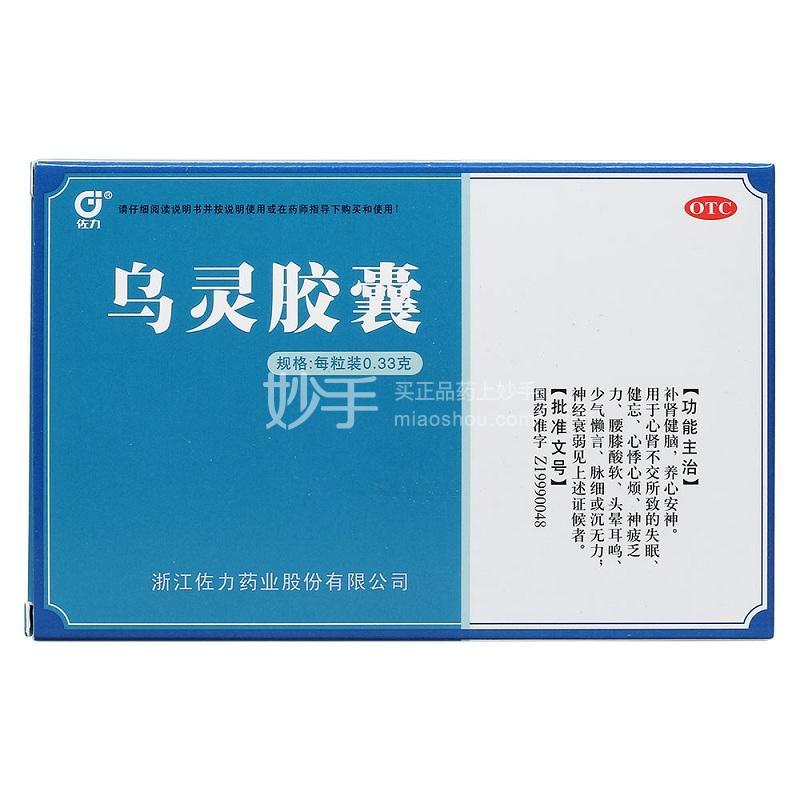 【佐力】乌灵胶囊 0.33g*27s