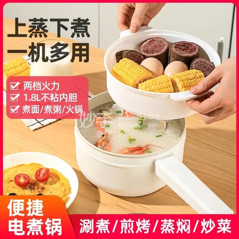 抖店【厂家直发】电煮锅多功能家用泡面锅料