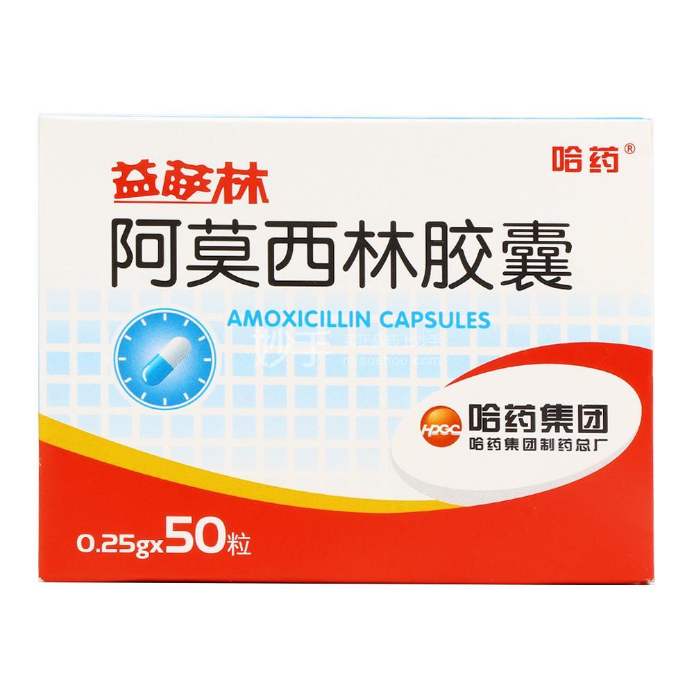 【益萨林】阿莫西林胶囊 0.25g*50s