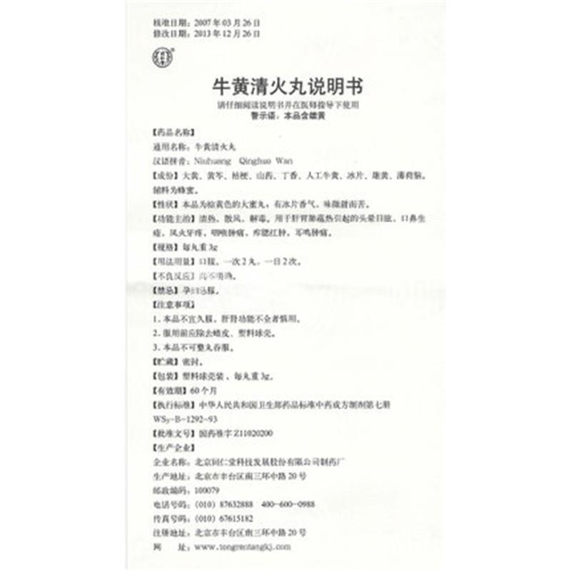 同仁堂 牛黄清火丸 3g*10丸