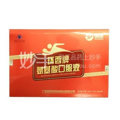 【环西牌】氨基酸口服液 120ml*6瓶
