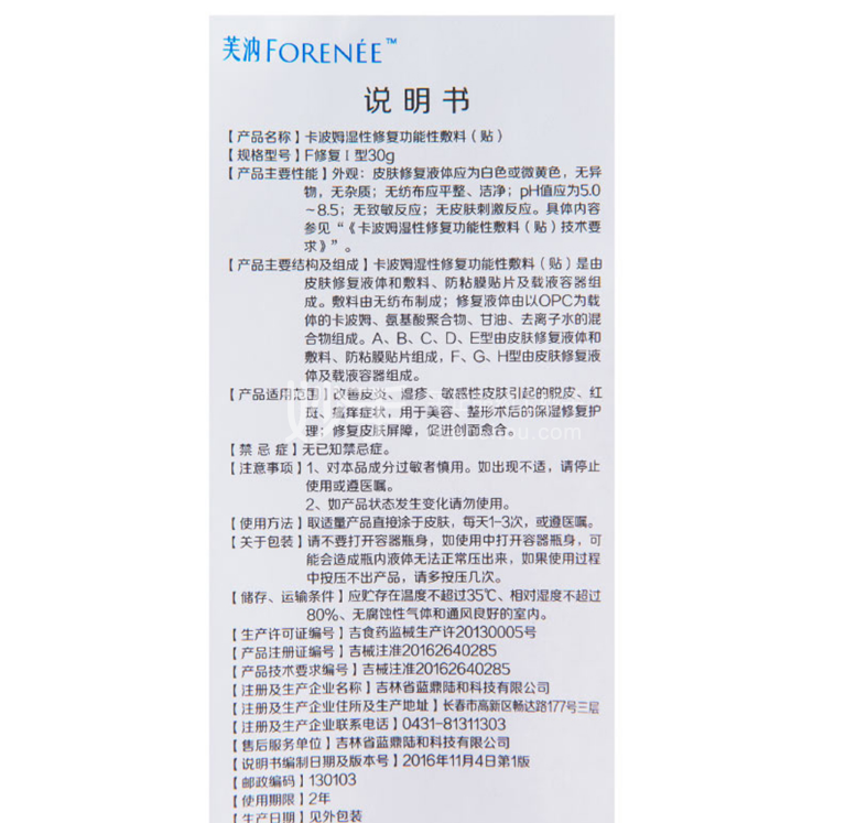 卡波姆湿性修复功能性敷料(贴)