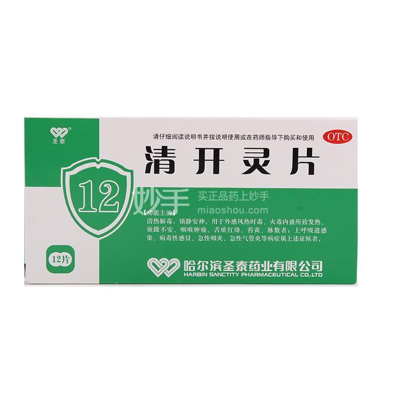 圣泰 清开灵片 0.5g*12片