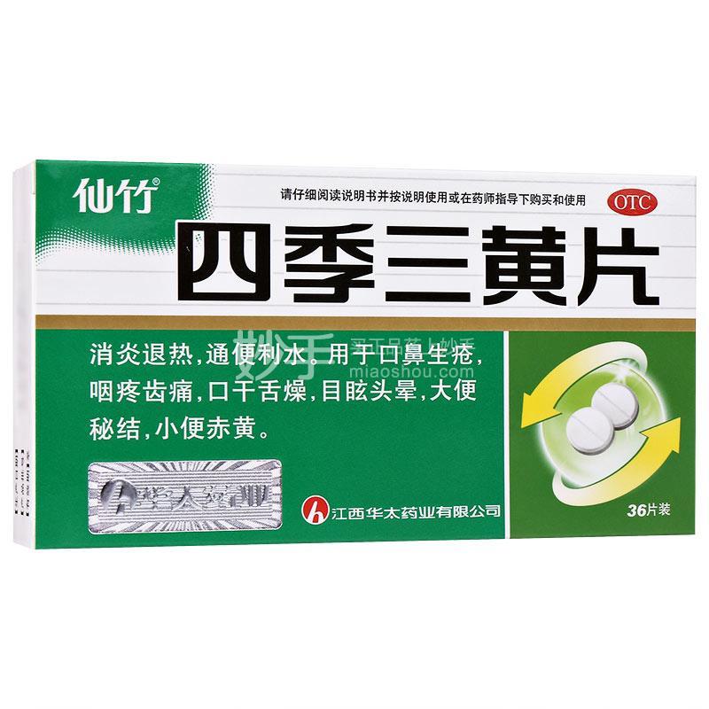 仙竹 四季三黄片 0.29g*36片
