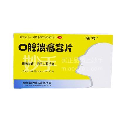 海欣 【海欣】口腔溃疡含片0.8g*12片/盒 0.8g*6片*2板