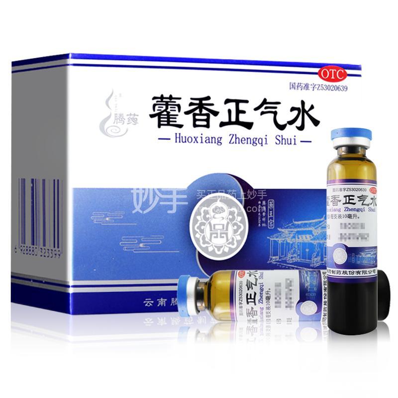 腾药 藿香正气水 10ml*10支(新包装)