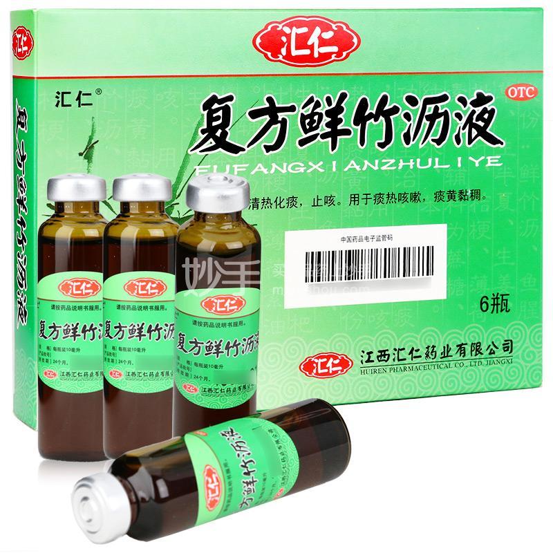 【汇仁】复方鲜竹沥液 10ml*6支