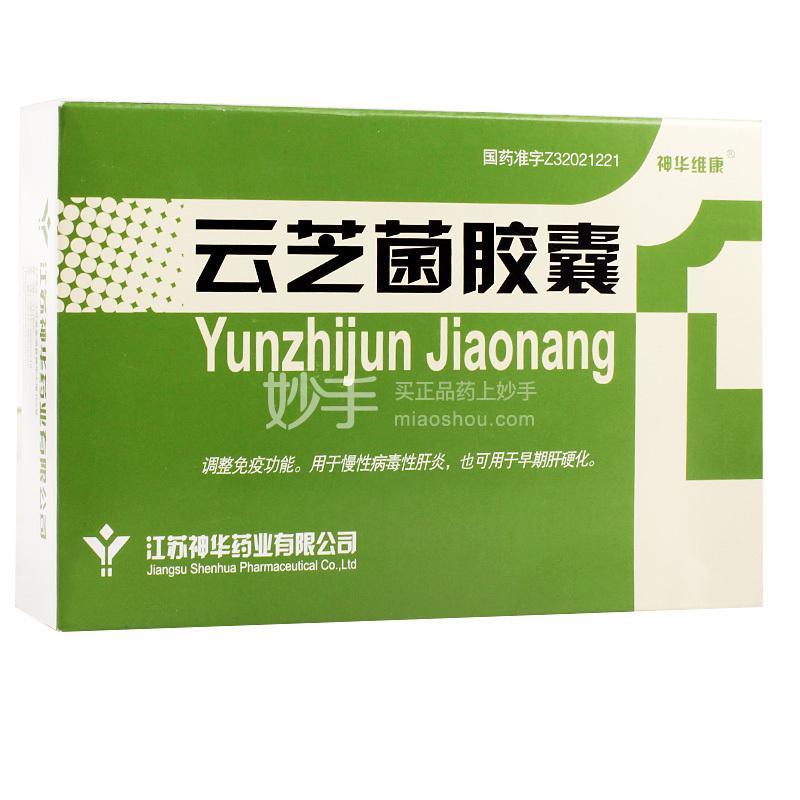 【蜜环】云芝菌胶囊 0.32g*30粒