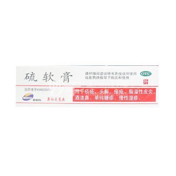 新和成 硫软膏 10% 15g