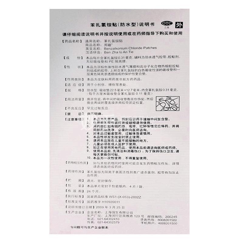 邦迪 苯扎氯铵贴 22.5毫米*12.7毫米*4片