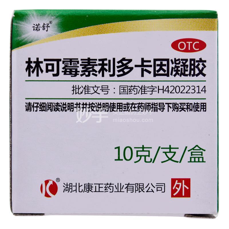 诺舒 林可霉素利多卡因凝胶 10g