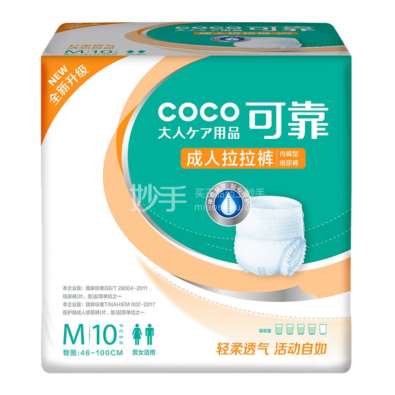 COCO可靠 医护专用医用垫单(裤型M)