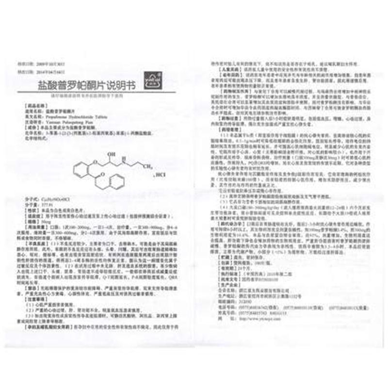 【恬又宁】盐酸普罗帕酮片50毫克*100片