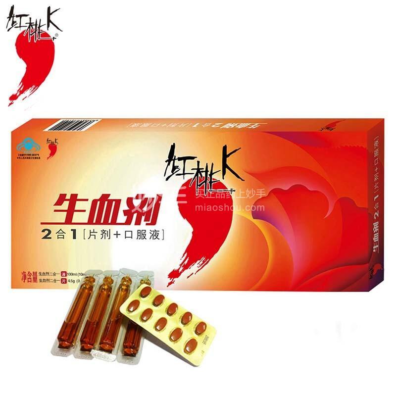 红桃K 生血康合剂/100ml*4瓶+补血片/10片*4板