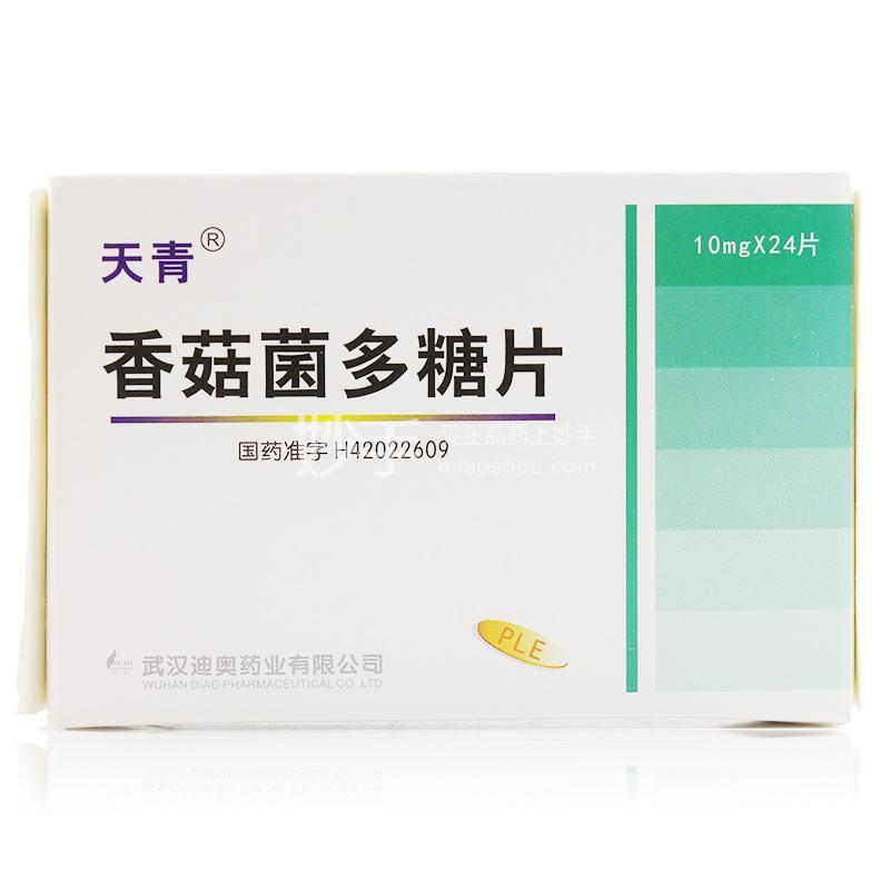 【天青】香菇菌多糖片10mg*24片