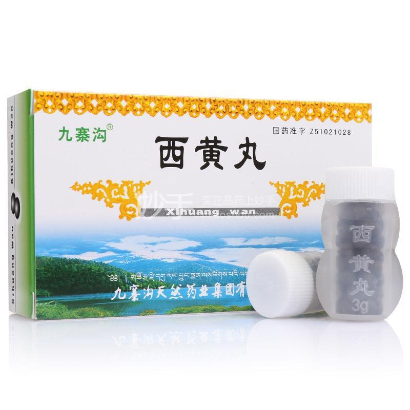 【九寨沟】西黄丸 3g*2瓶