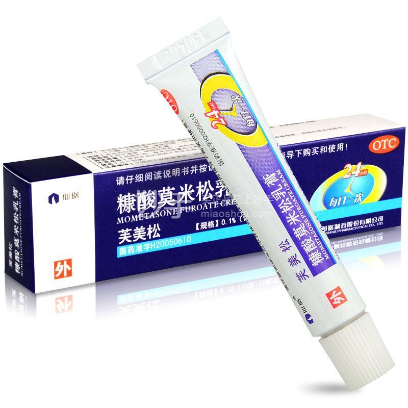 【芙美松】糠酸莫米松乳膏 10g/支