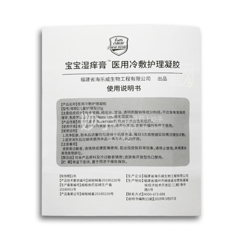 百肤邦 宝宝湿痒膏 20g