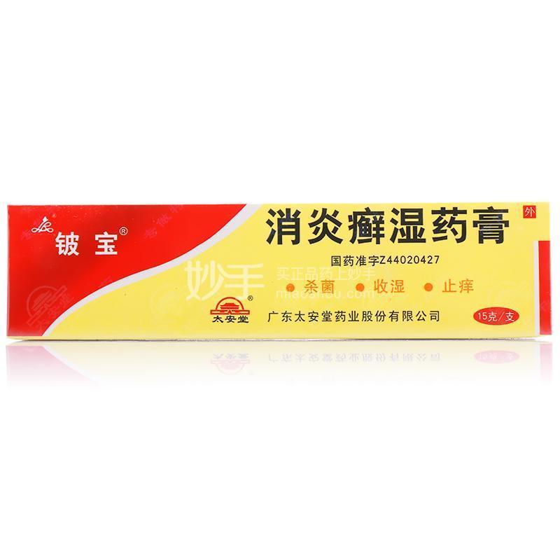 消炎癣湿药膏