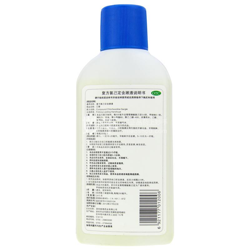 【口泰】复方氯己定含漱液 200ml