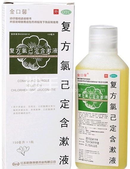 金口馨 金口馨 复方氯己定含漱液 150ml