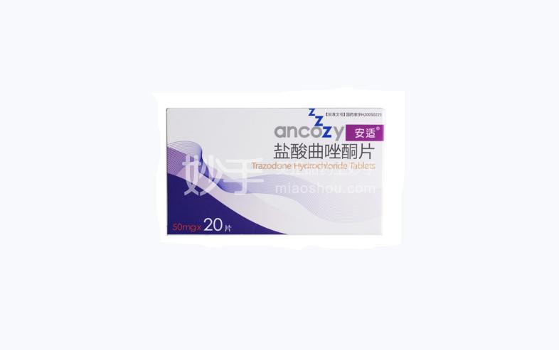 【安适】盐酸曲唑酮片 50mg*20片