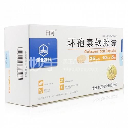 【田可】环孢素软胶囊 25mg*50粒