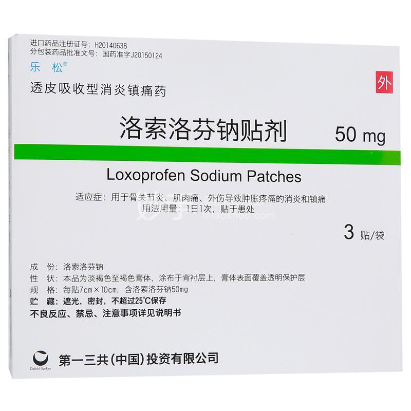 乐松 洛索洛芬钠贴剂 7cm*10cm*50mg*3贴
