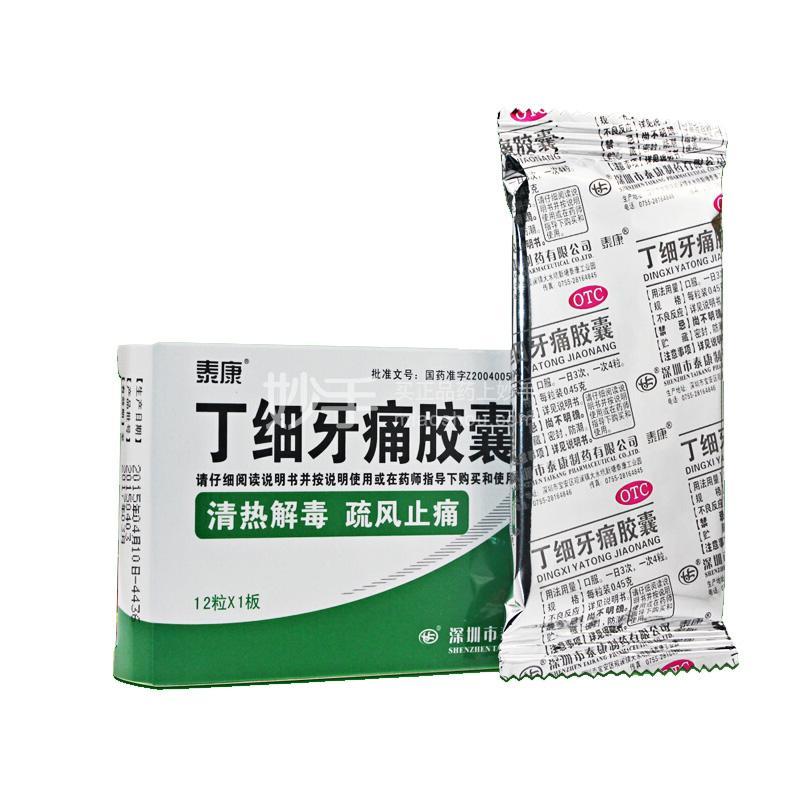 【泰康】丁细牙痛胶囊  12粒