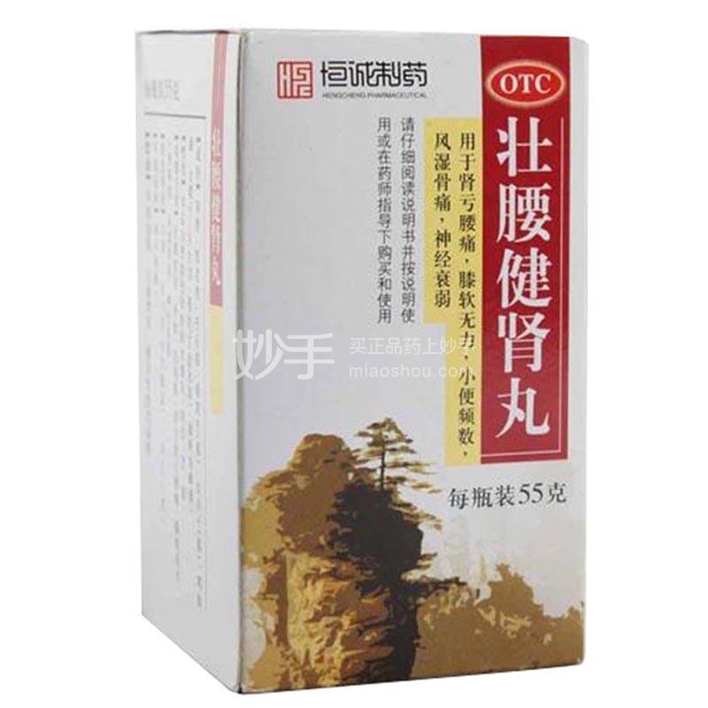 【恒诚制药】壮腰健肾丸55g*1瓶/盒