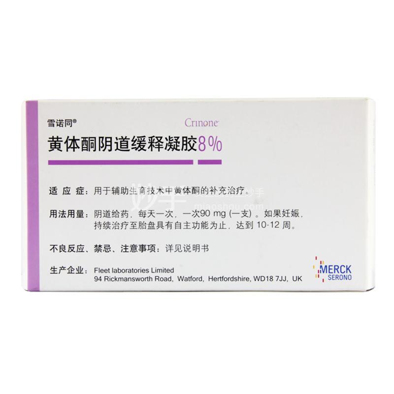 雪诺同 黄体酮阴道缓释凝胶 8%(90mg)*15支
