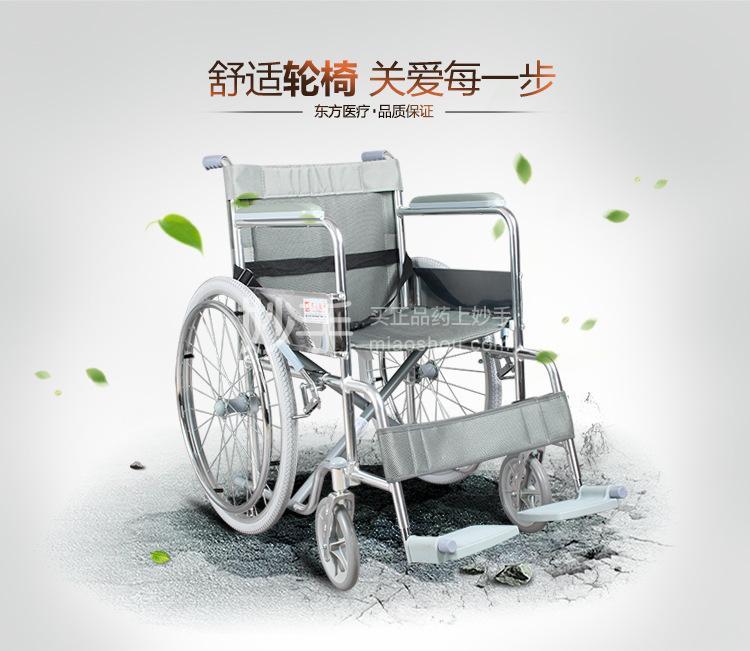佛山东方 轮椅 FS809-46