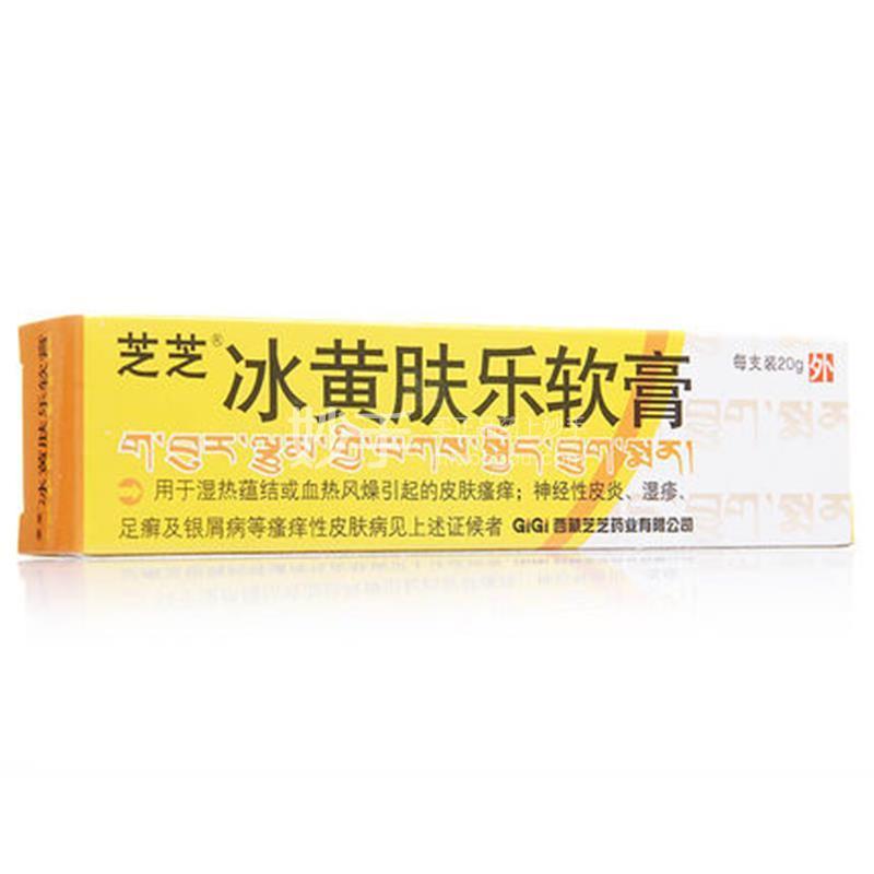 【芝芝】冰黄肤乐软膏   20g