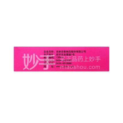 吉春 红花逍遥片 0.4克*12片*2板