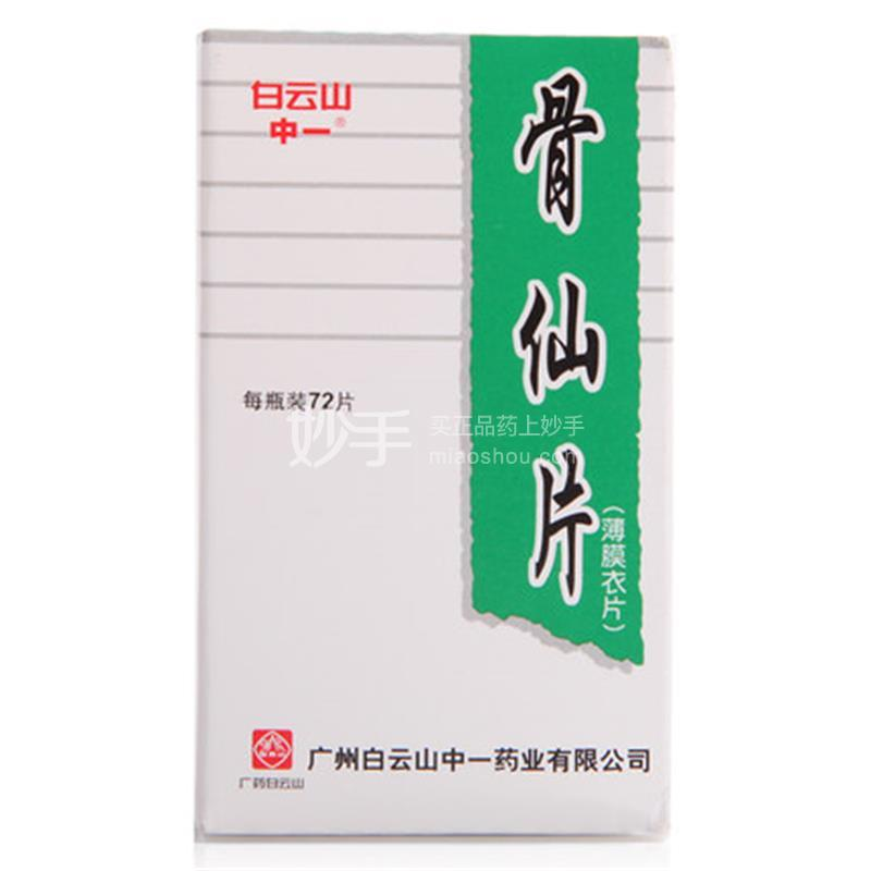 【中一牌】骨仙片 72片