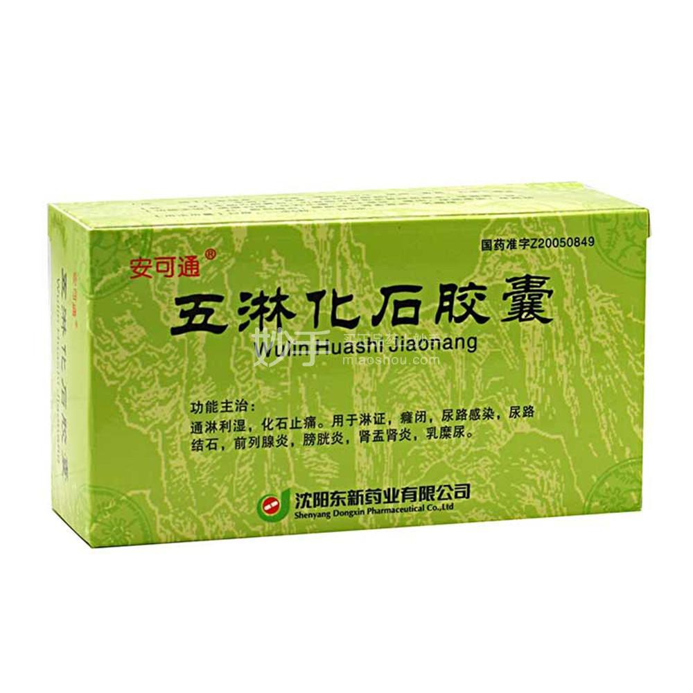 【安可通】五淋化石胶囊 0.3g*60s