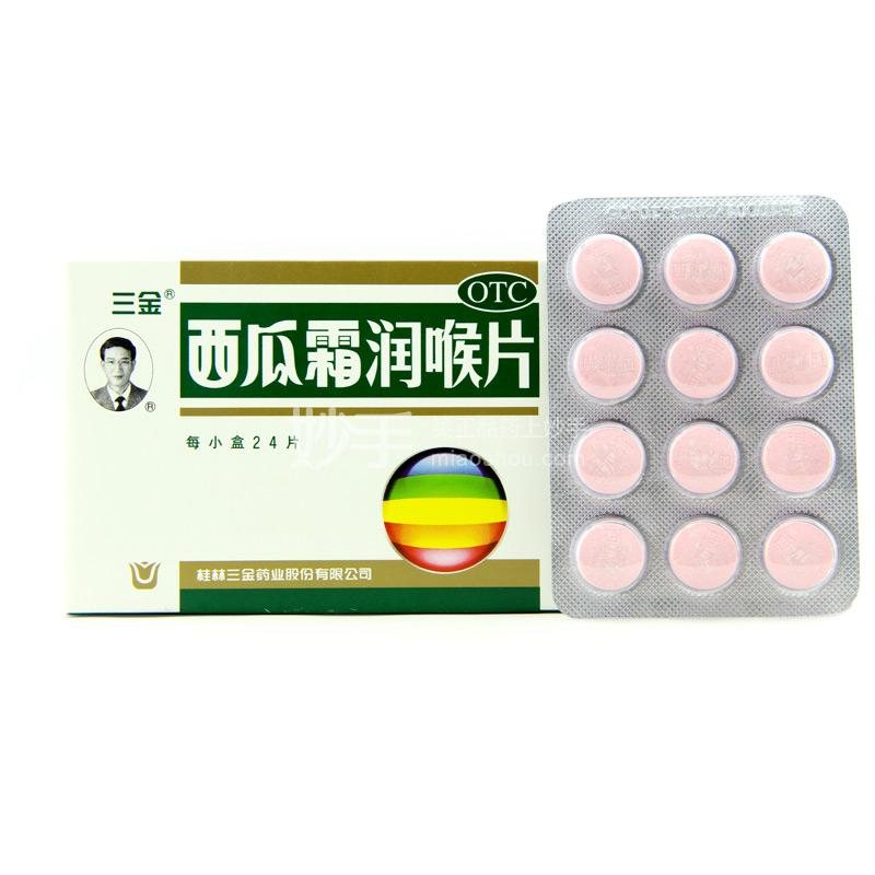 三金 西瓜霜润喉片 0.6g*24片