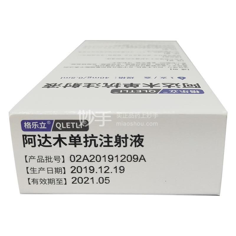 格乐立 阿达木单抗注射液 40mg/0.8ml*1支