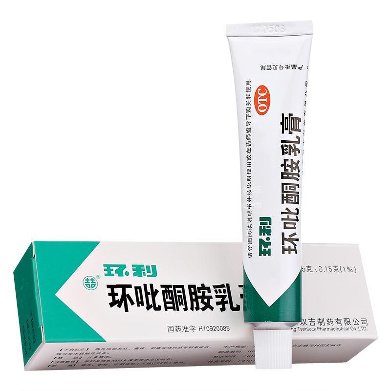【环利】环吡酮胺乳膏 0.1%(15g:15mg)